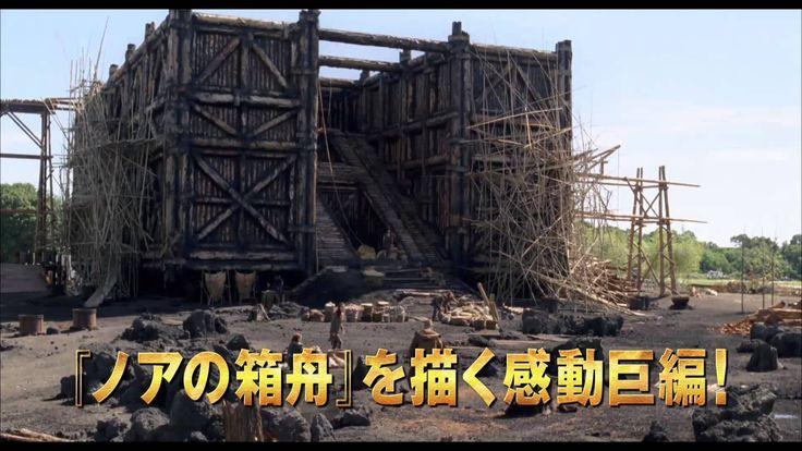 ノア 約束の舟(2014)TV-CM 世界39ヶ国で大ヒット篇(30秒)