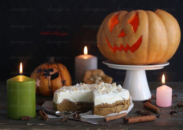 На кануне веселого праздника Хэллоуин приготовим вкусный и полезный тыквенный торт-чизкейк. Ароматная тыквенная основа с добавлением корицы, имбиря и мускатного ореха, начинка из рикотты и нежный крем