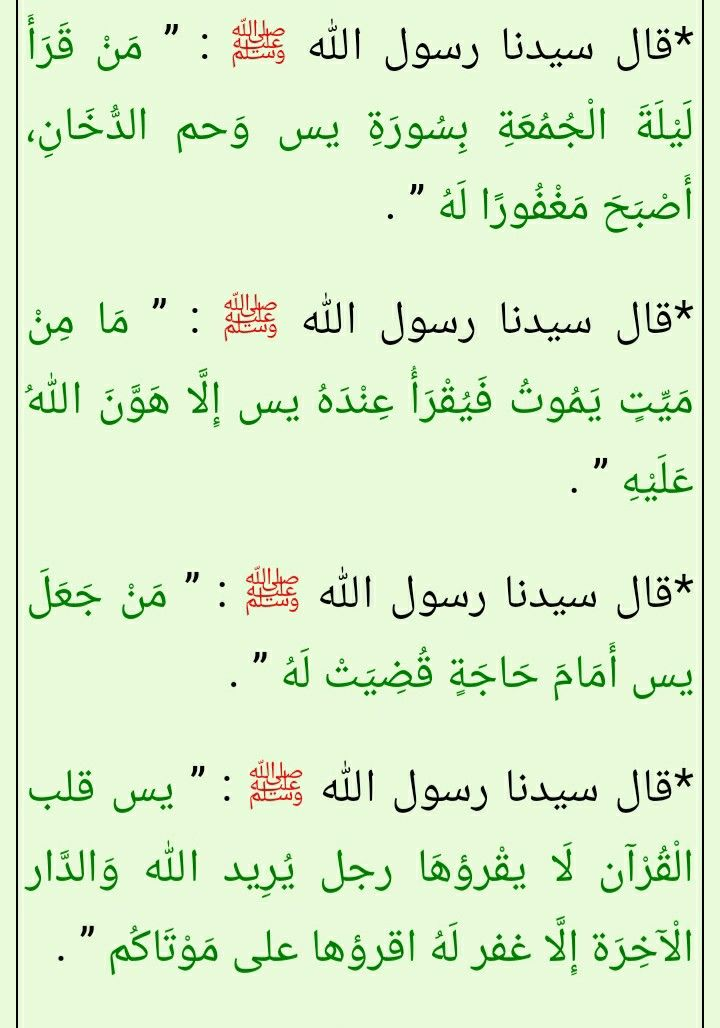 فضائل سورة يس Islamic Phrases Phrase Math