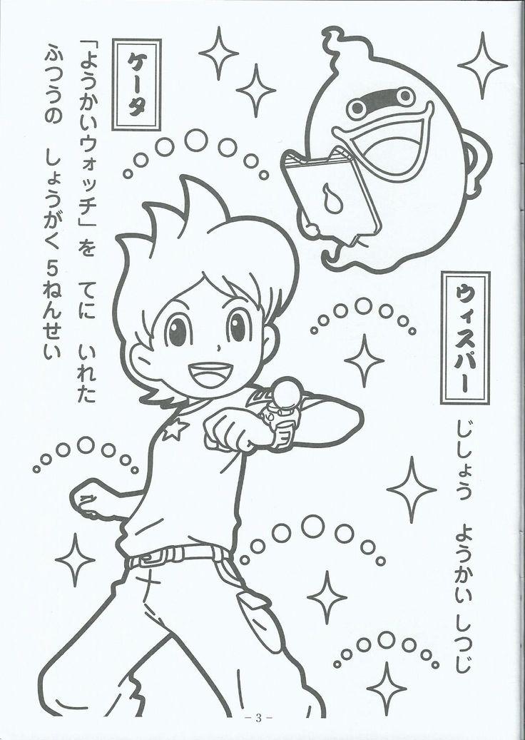 yo kai watch coloring pages - photo#41