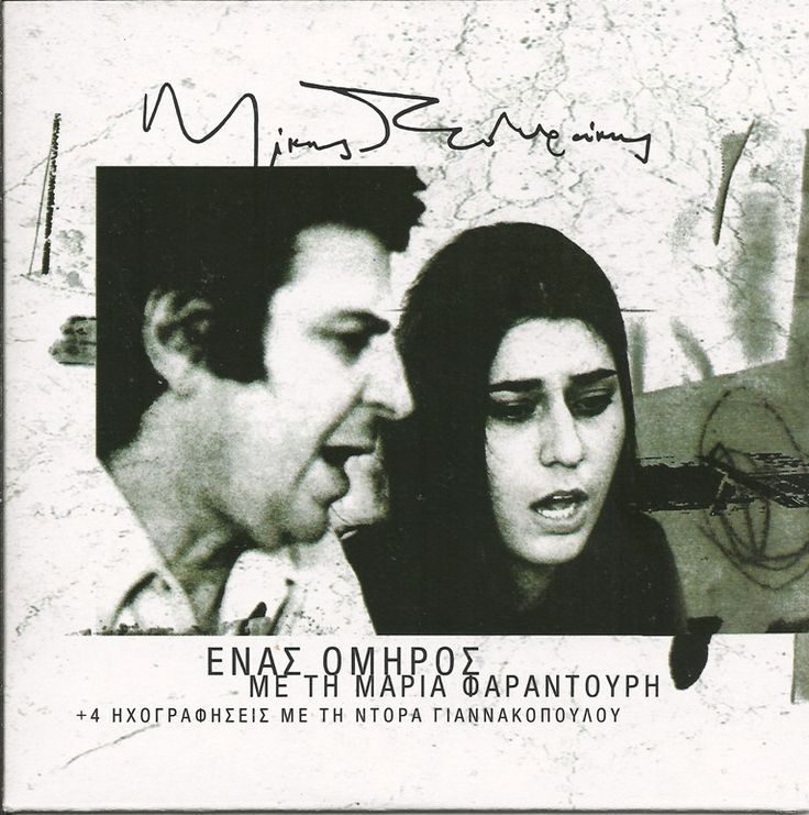 Mikis Theodorakis - The Hostage