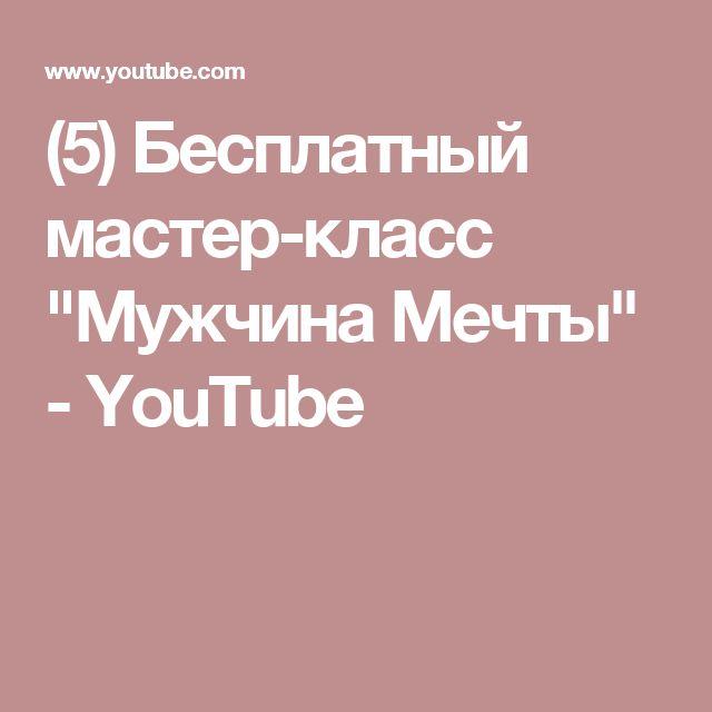 "(5) Бесплатный мастер-класс ""Мужчина Мечты"" - YouTube"