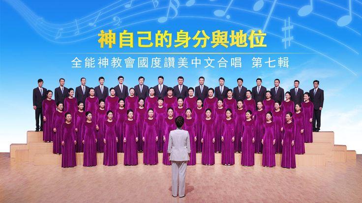 讚美神的獨一無二 全能神教會國度讚美 中文合唱團 第七輯