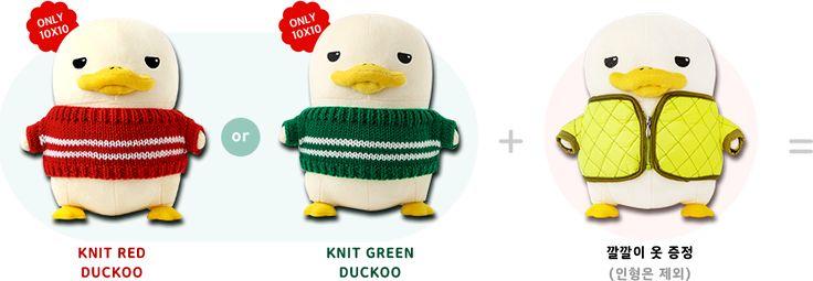 크리스마스 니트를 입은 더쿠 인형 (컬러 택1) + 깔깔이 옷 증정! KNIT RED duckoo KNIT GREEN duckoo 깔깔이 옷 증정 (인형은 제외)