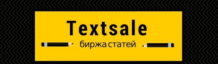 Биржа статей TextSale — от А до Я