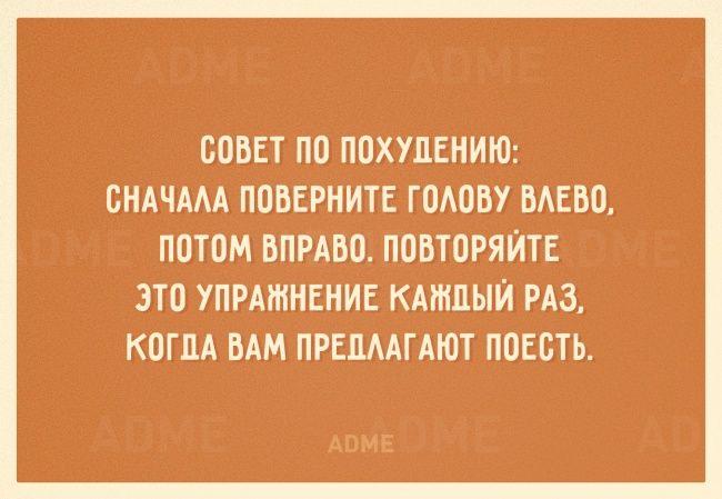 Для тех, кто не понаслышке знает, что красота требует жертв, силы воли и упорства Источник: http://www.adme.ru/svoboda-narodnoe-tvorchestvo/20-otkrytok-zaryazhennyh-na-pohudenie-861610 © AdMe.ru