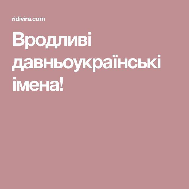 Вродливі давньоукраїнські імена!