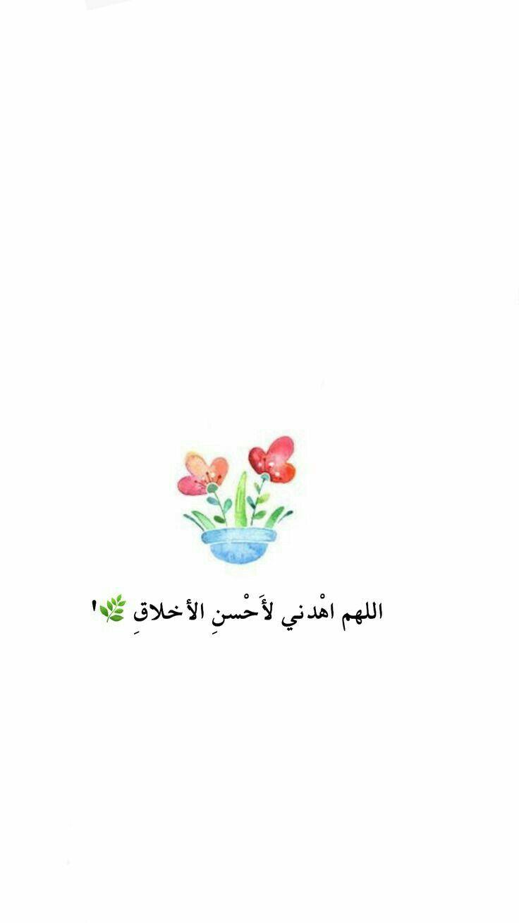 اللهم اهدني لاحسنها فانه لا يهدي لاحسنها الا انت واصرف عني سيئها فانه لا يصرف عني سيئها الا انت Wallpaper Quotes Quran Quotes Quran Quotes Verses