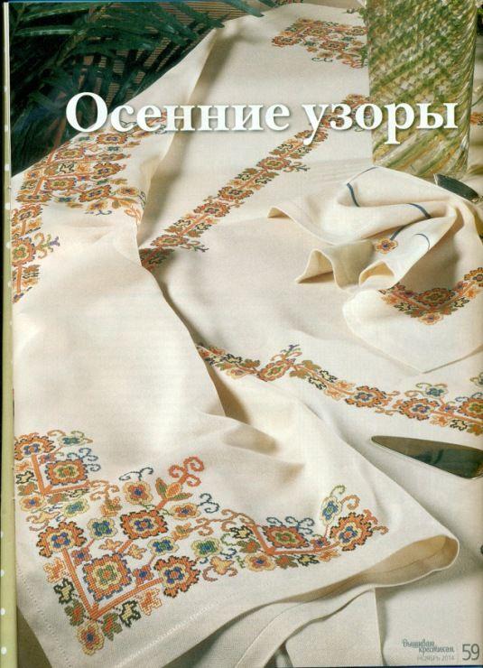 Gallery.ru / Фото #43 - 12(126) 2014 - tymannost