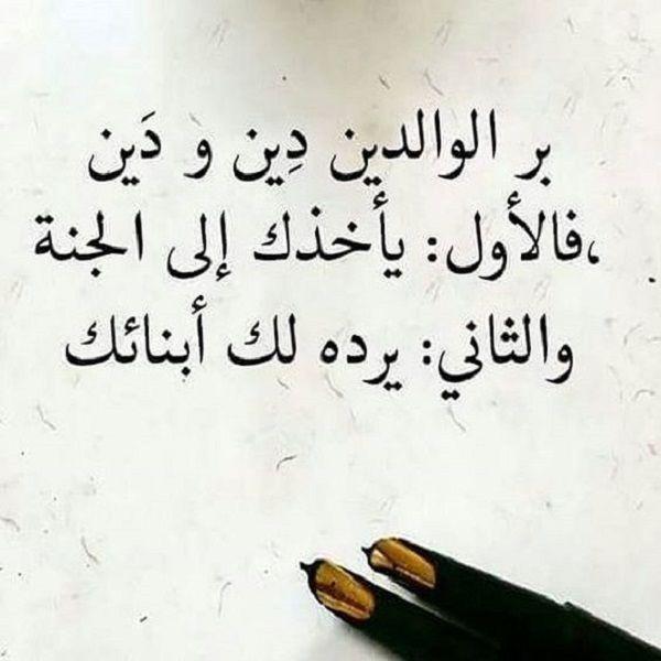 أهمية بر الوالدين في القرآن والسنة مجلة رجيم Islamic Quotes Arabic Quotes Quotes