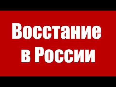 Восстание в России скоро начнётся. Следите за новостями, чтобы не пропус...