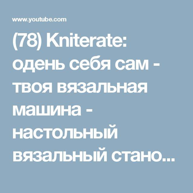(78) Kniterate: одень себя сам - твоя вязальная машина - настольный вязальный станок - Kickstarter - YouTube
