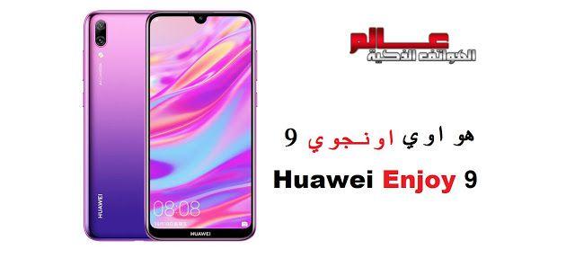 مواصفات و مميزات هواوي اونجوي Huawei Enjoy 9 Huawei Samsung Galaxy Phone Phone