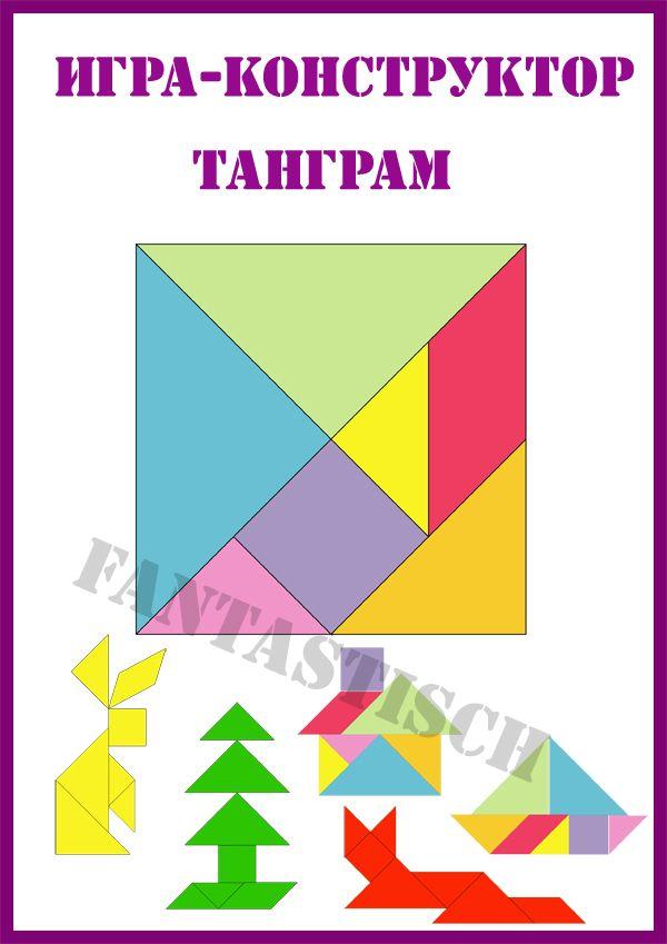 Играем до школы: Дидактическая игра Танграм для детей