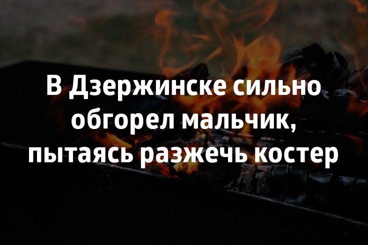 В Дзержинске сильно обгорел мальчик, пытаясь разжечь костер. >>> 28 августа. ожоги III степени получил 10-летний мальчик, пытаясь разжечь костер для приготовления шашлыков в Дзержинске. #83147ru #Дзержинск #костер #ребенок #огонь #шашлыки Подробнее: http://www.83147.ru/news/3528