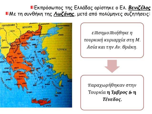 Το 1922-1923 προστέθηκε η Δυτική Θράκη.