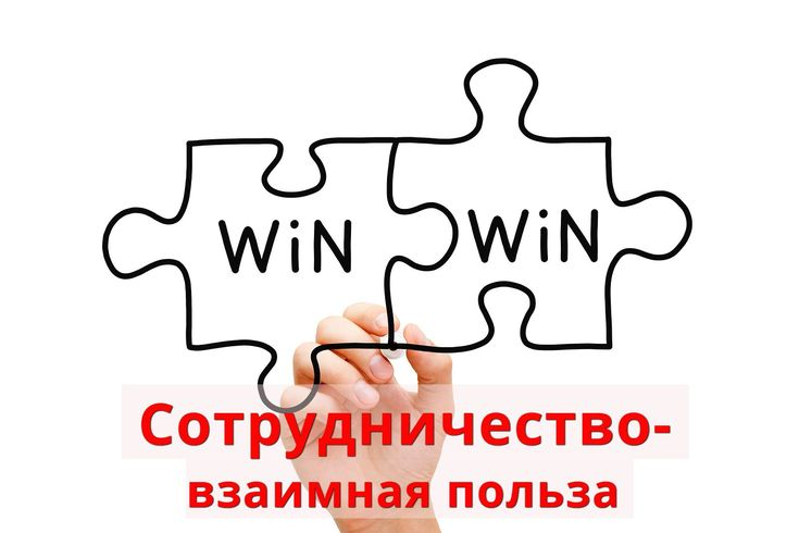 WIN-WIN сотрудничество - взаимная польза. 2018 год - это год партнерства и реализации крутых проектов. Приглашаем к сотрудничеству на взаимовыгодной основе.