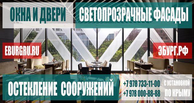 Выбор окон и дверей для зданий и сооружений http://specific.gazetti.ru/2017/01/blog-post_12.html  Окна, которые не ржавеютЧтобы остеклить здание, необходимо подобрать окна, которые будут активно сопротивляться агрессивному воздействию окружающей среды, а значит прослужат в течении длительного срока. Именно такими окнами, которые не подвергаются коррозии, являются алюминиевые окна в Крыму. Компания производитель, предлагает комплексный подход к остеклению зданий и сооружений, а именно…