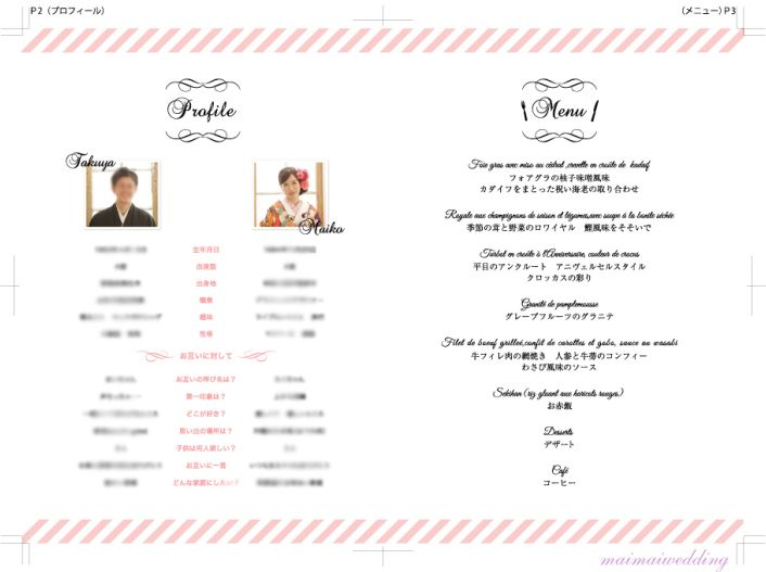 結婚式♡プロフィールブック |maimai wedding♥︎プロフィールブックDesign