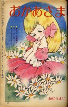 りぼん 1961~2 年 わたなべまさこ