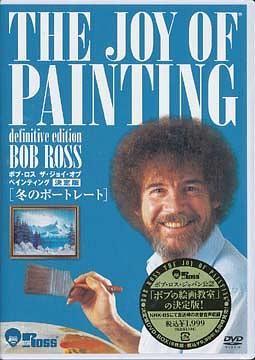 ボブ・ロス ザ・ジョイ・オブ・ペインティング 決定版 冬のポートレート:楽天