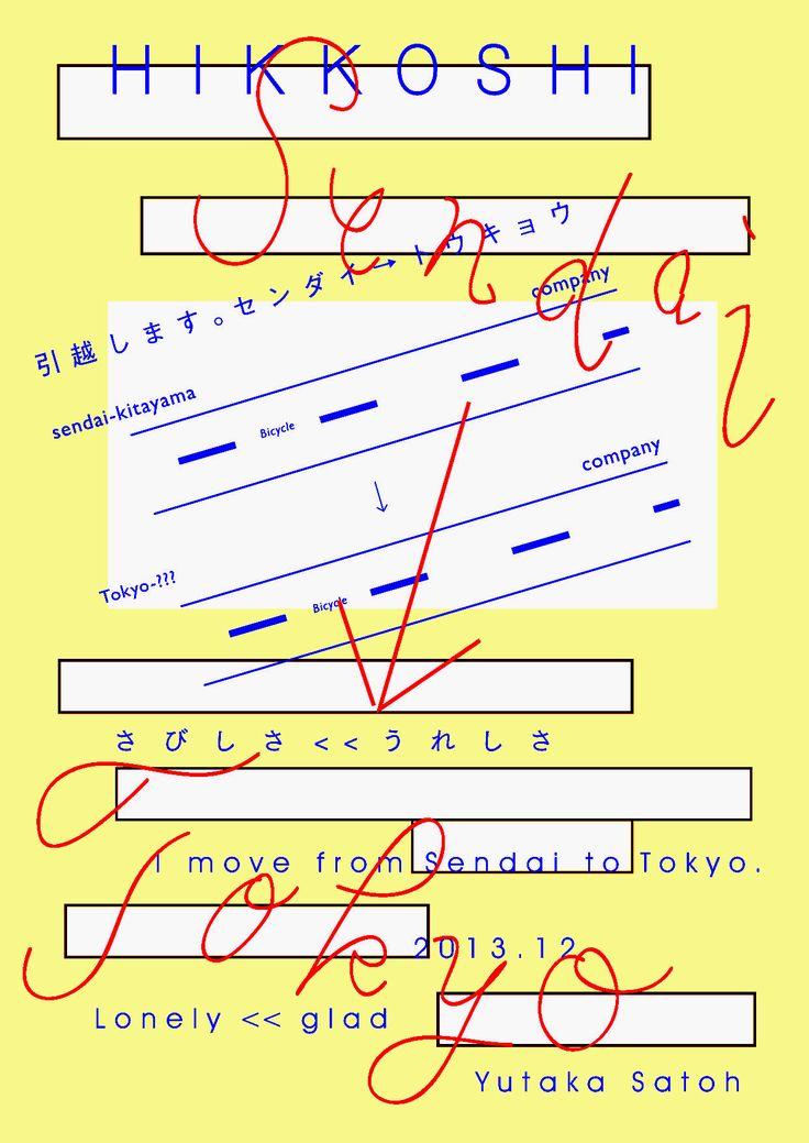 東京に引っ越すことになりました。 design: Yutaka Satoh
