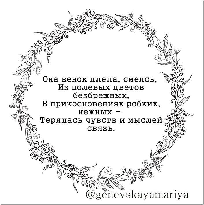 Венок
