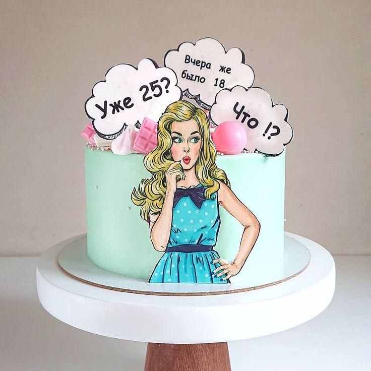 Картинки на торт девушка