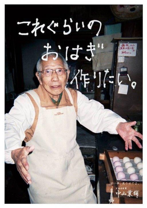 我想做這麼大的牡丹餅!把你的夢變得甜甜的。 - 大阪新世界中山菓鋪