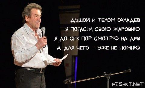 Игорь Губерман. О женщинах