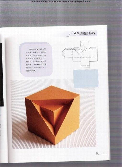 cajas plegables: libros de origami - Ideas artesanías - artesanías para niños: