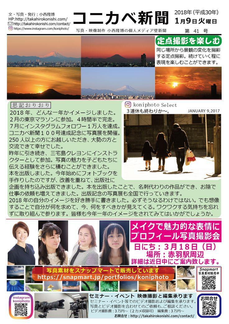 コニカベ新聞第41号です。【定点撮影を楽しむ】 同じ場所から景観の変化を撮影する定点撮影。続けていく程に表現を楽しむことができます。 http://takahirokonishi.com/2018/01/09/post-449/#more-449 コニカベ新聞は自分メディアのweb版壁新聞です。写真を通して、人やモノ、地域の魅力を伝えます。 次回は1月12日発行予定です。 HP:http://takahirokonishi.com/  Instagram:https://www.instagram.com/koniphoto/ 写真素材をSnapmartで販売しています:https://snapmart.jp/portfolios/koniphoto 撮影のご相談・ご依頼:http://takahirokonishi.com/contact/  Facebookページ:https://www.facebook.com/koniphoto/ #コニカベ新聞 #コニカベ #思記おりおり