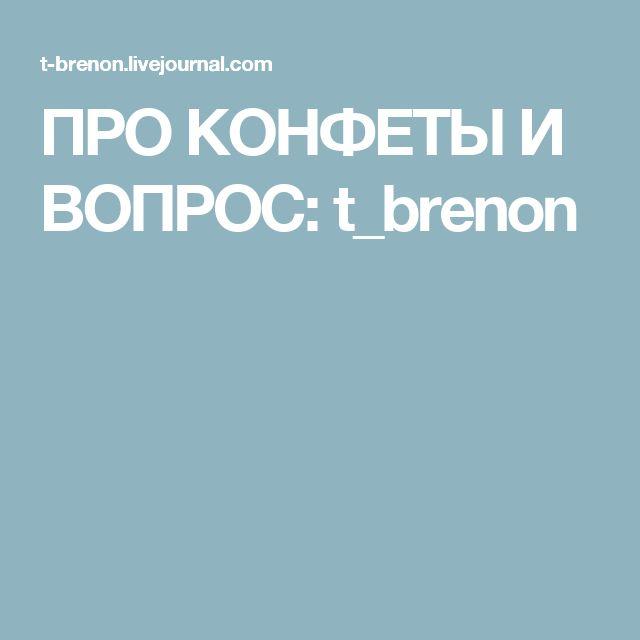 ПРО КОНФЕТЫ И ВОПРОС: t_brenon