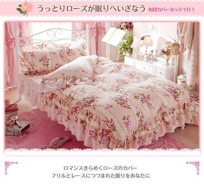 布団カバーセットYD1 かわいい姫系インテリア家具|ロマプリ・ロマンティックプリンセス