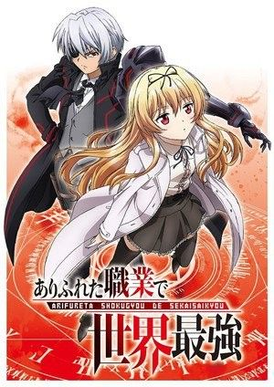A television anime adaptation of Ryo Shirakome's Arifureta - From Commonplace to World's Strongest (Arifureta Shokugyō de Sekai Saikyō) light novel series has been green-lit for an April 2018 premiere on Tokyo MX, AT-X, and other channels.