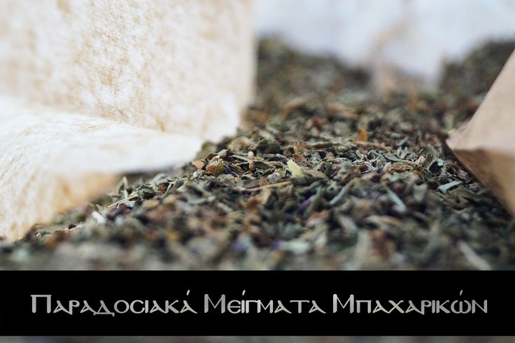Mount Athos Spices for wonderful dishes - Αγιορείτικα μπαχαρικά για πεντανόστιμες συνταγές #mount #athos #spices #blends #dishes #cuisine #mt #athos #orthodoxy #monks #baxarika #agio #oros #monastiriaka #proionta