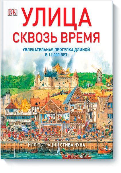 Книгу Улица сквозь время можно купить в бумажном формате — 650 ք. Увлекательная прогулка длиной в 12 000 лет