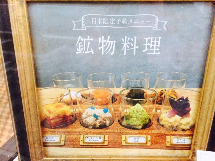 """アメジストにヒスイ!? 京都のカフェで食べられる""""鉱物料理""""が大人気!"""