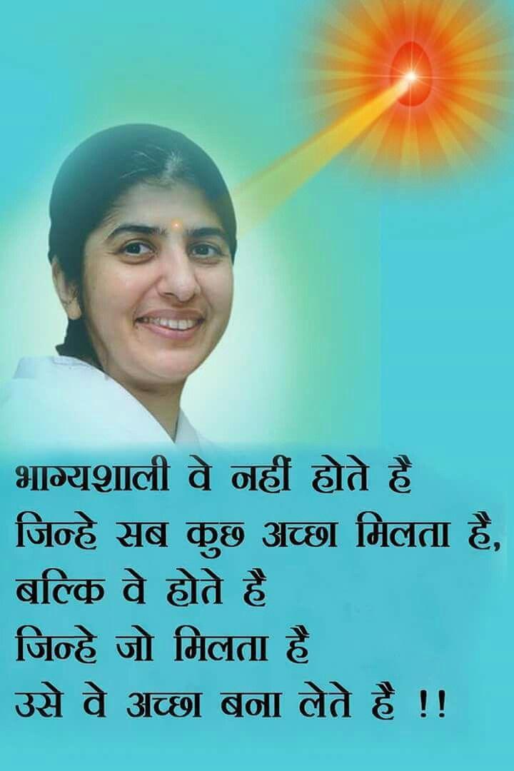 Bk Sister Shivani Quotes In Hindi: 232 Best B K Shivani Images On Pinterest