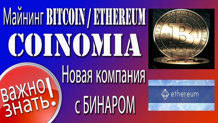 Coinomia новый бинарный мега проект  Старт 1 ноября   Майнинг Биткоина и...