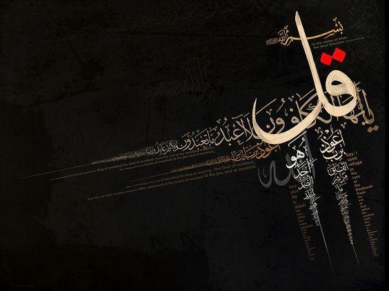 السور الأربعة التي تبدأ بـ قل الخط العربي Arabic Calligraphy