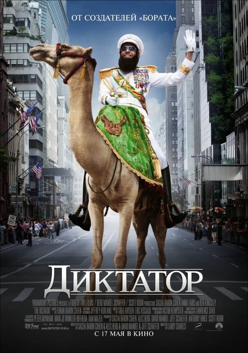 the dictator vf dvdrip