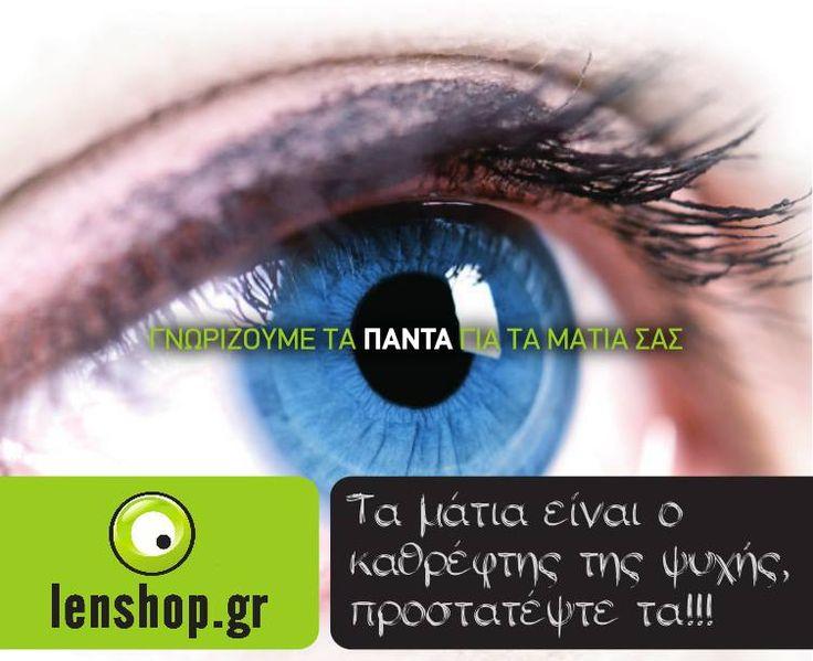 Γνωρίζουμε τα πάντα για τα μάτια σας!!!