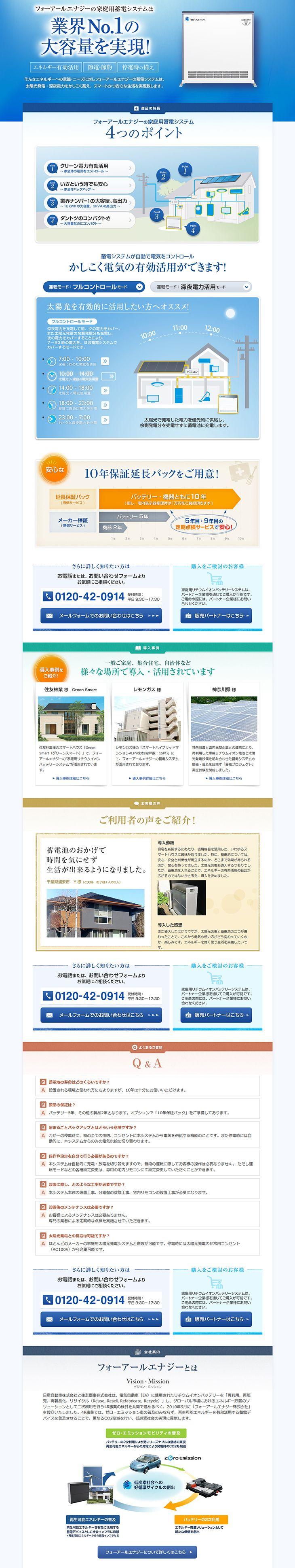 家庭用蓄電システム【サービス関連】のLPデザイン。WEBデザイナーさん必見!ランディングページのデザイン参考に(信頼・安心系)