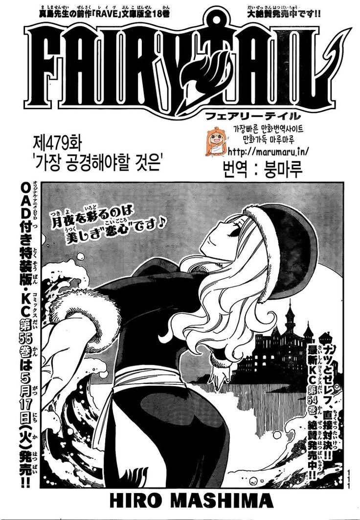 Fairy Tail manga 479 / Хвост Феи манга 479 / Манга Фейри тейл 479