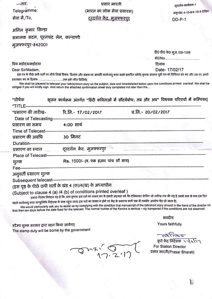 World Samalak Organisation: DD1 National_ contact papers(1999 to 2017) of Anil...