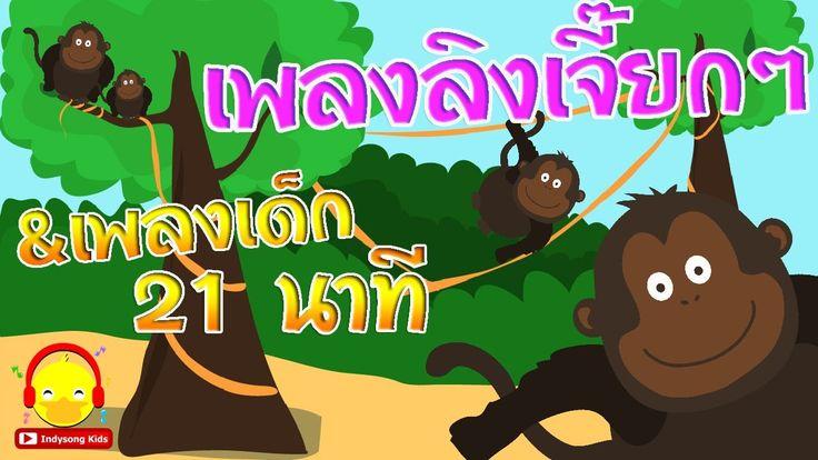 เพลงลิง เจี๊ยกๆ จอมซน ♫ รวมเพลงเด็กน้อย 21 นาที Little monkey song ♫ ind...