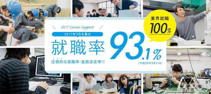 OCT 大阪工業技術専門学校 | 1級建築士の合格者 西日本の専門学校でNo.1!