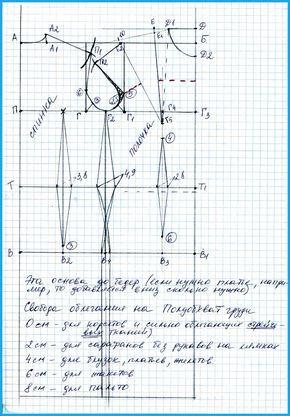 Построение лифа и рукава по методике курсов по шитью. МК   Дневник Иримед