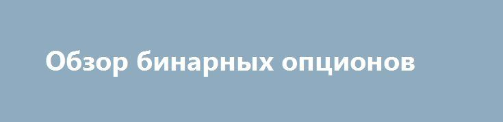 Обзор бинарных опционов http://krok-forex.ru/news/?adv_id=9010 Экспертный анализ валютного рынка, 31 августа:    Актив: EUR/USD    Обоснование: На торгах вчера валютная пара продолжила снижение, начатое в конце прошлой недели. Положительная статистика по уровню потребительского доверия, опубликованная во вторник, позволила доллару укрепиться, в результате чего пара остановилась на уровне 1,1150. Прогноз на сегодня - падение в рамках дня.   Стратегия: Выше/Ниже. Рекомендация по сделке на 1…